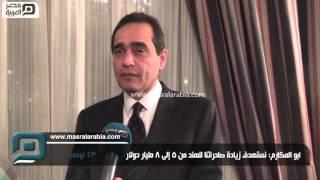 مصر العربية | ابو المكارم: نستهدف زيادة صادراتنا للهند من 5 إلى 8 مليار دولار