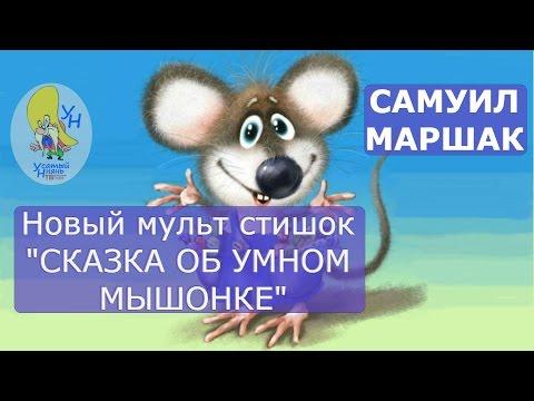 Маршак Сказка о глупом мышонке Стихи для детей