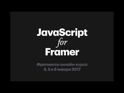 Фрагменты 9-часового онлайн-курса JavaScript For Framer