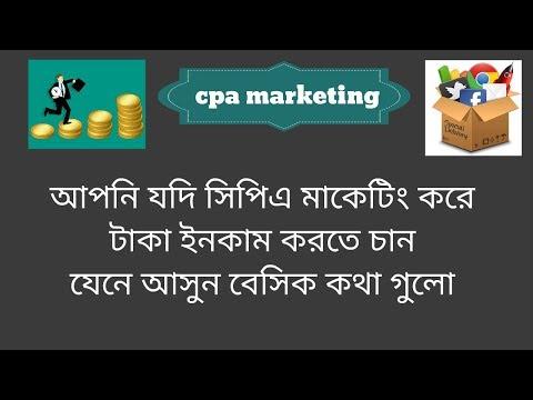 অরজিন্যালি cpa marketing করতে কোন বিষয় গুলো জানতে হবে | cpa ideas bangla tutorial 2019 thumbnail