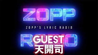 【ラジオ】zopp's Lyric Radio ゲスト:天開司