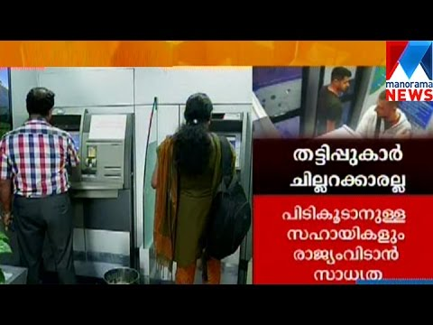 One more foreigner identified in ATM fraud case | Manorama News