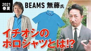 BEAMS無藤さんが大注目の伊ポロシャツ。その魅力とスタイリング技を聞いてみた