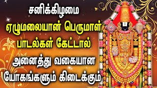 SATURDAY SPL PERUMAL TAMIL DEVOTIONAL SONGS | Powerful Lord Balaji Bhakthi Padalgal | Perumal Songs