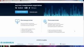 Как заработать в Facebook, ВКонтакте, Youtube,Twitter, Instagram, Одноклассники(, 2015-12-26T03:10:24.000Z)