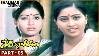 Neti Bharatam Movie    Part 05/11    Vijayashanti, Suman    Shalimarcinema