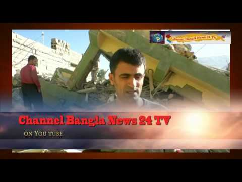 Iran quake zone - Channel Bangla News 24 TV- on You tube