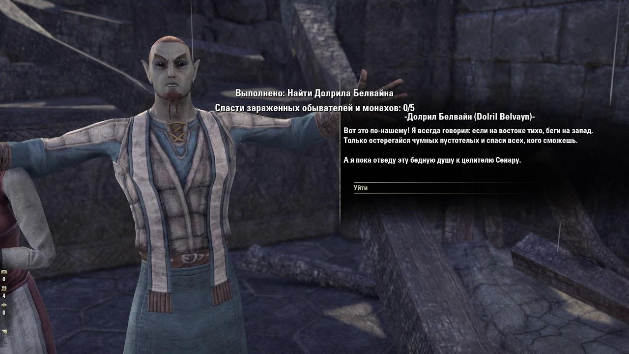 Elder Scrolls  Online - Проходим квесты