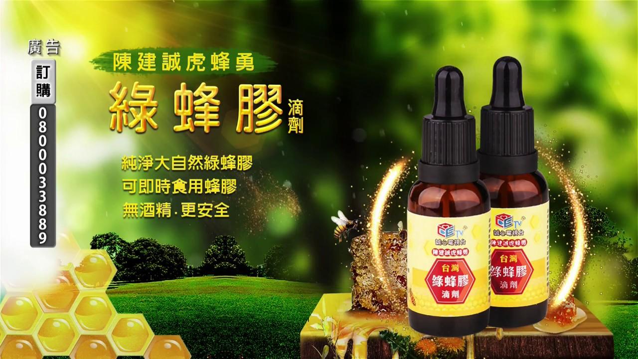 臺灣綠蜂膠滴劑 - YouTube