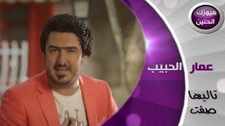 عمار الحبيب - تاليها صفت (فيديو كليب) | 2014