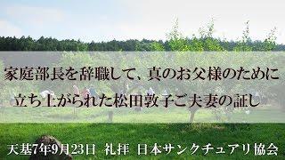 天基7年9月23日(2016年10月23日)礼拝 日本サンクチュアリ協会.
