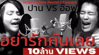อย่ารักกันเลย : Stage Fighter Round 2 Concert