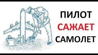 Лютые приколы ПИЛОТ САЖАЕТ САМОЛЕТ...