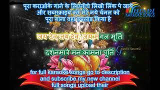 Sukhkarat Dukhharta Varta Vignashi - Ganesh Aarti - Karaoke With Hindi Lyrics