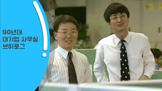 [추억의영상] 90년대 대기업 사무실에서는 (IMF 이…