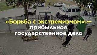 Почем экстремизм для народа: что получит Россия от запрещенных свидетелей Иеговы