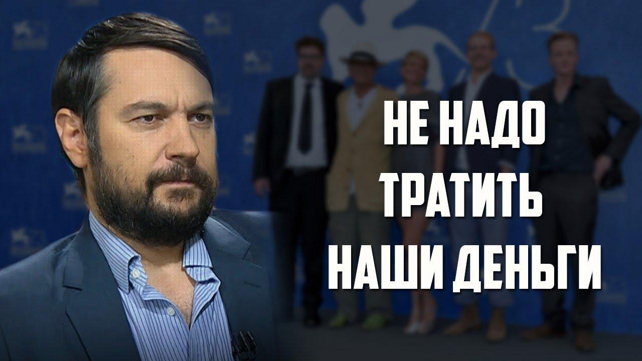 """Андрей Фефелов.""""Не надо тратить наши деньги"""""""
