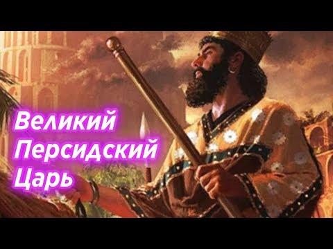 ВЕЛИКИЙ ПЕРСИДСКИЙ ЦАРЬ. Как Кир II Великий стал Самым могущественным Царём