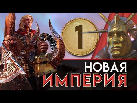 Новая Империя прохождение за Бальтазар Гельта в Total War Warhammer 2 - #1