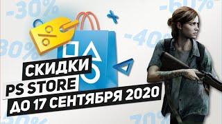 НОВЫЕ СКИДКИ НА ИГРЫ ДЛЯ PS4 - ДО 17 СЕНТЯБРЯ 2020