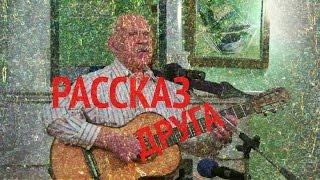 Рассказ друга, песня Афганской войны, поет Сергей Смирнов | Rasskaz Druga by Sergey Smirnov