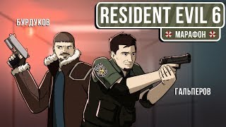 🎮 Resident Evil 6. Героическая гру**овуха
