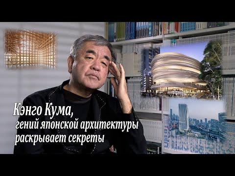 Кэнго Кума, гений японской архитектуры раскрывает секреты / Kengo Kuma Interview