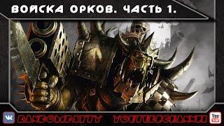 Warhammer 40000. Войска орков. Часть 1.(, 2015-05-15T21:35:35.000Z)