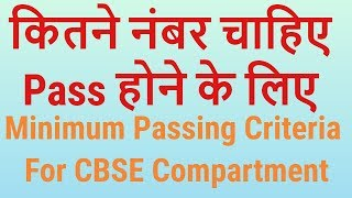CBSE Class 10 and 12 Minimum Passing Criteria in Compartment Exam ?| 7 startech