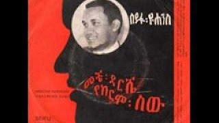 "Seyfu Yohannes - Yekermo Se'w ""የከርሞ ሰው"" (Amharic)"