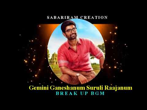 GEMINI GANESJANUM SURULI RAAJANUM -BREAK UP BGM