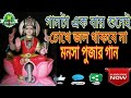 Mansa Puja Special DJ Song DJ RB