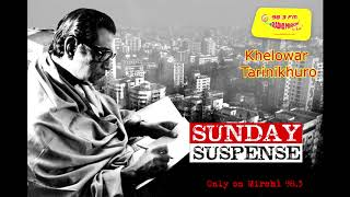 Sunday Suspense | Tarini Khuro | Khelowar Tarinikhuro | Satyajit Ray | Mirchi 98.3