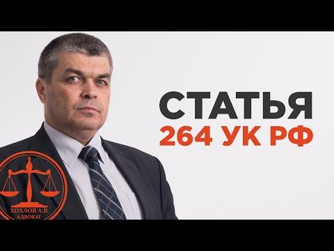 Статья 264 УК РФ    Рассказывает автоадвокат