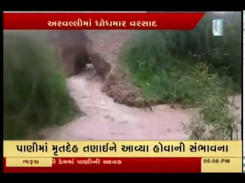 15 villages on alert as breach occurs in Bhiloda Lake | Vtv News