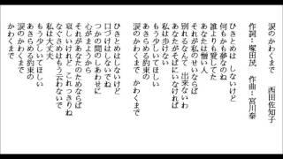 練習唱日本演歌-涙のかわくまで-西田佐知子.