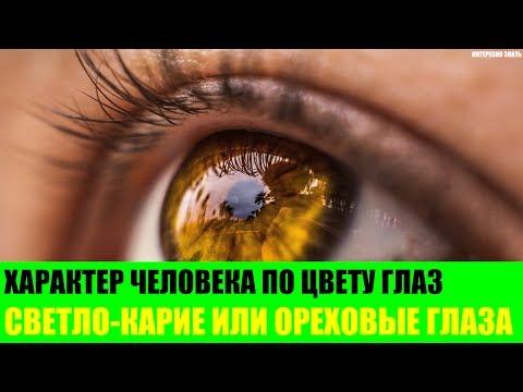 Характер человека с светло-карими или ореховыми глазами