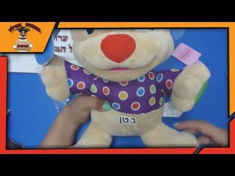 אנבוקסינג לכלב מדבר מהסרטון 5 מוצרים בעברית בודקים ביחד איכות את הדיבור | Goldbuddy Hebrew Speaking
