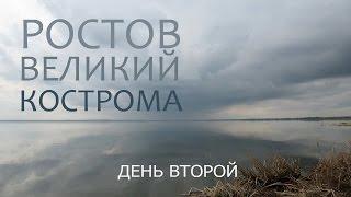Прогулка. Ростов Великий, Кострома. Путешествие с собакой.