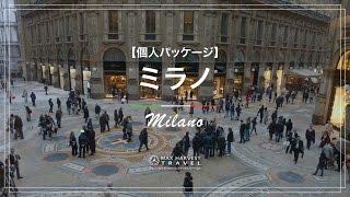 イタリア・ミラノにある現地日系旅行会社マックスハーベストです。 マッ...