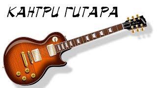 Ритм-гитара в стиле кантри ( продолжение)