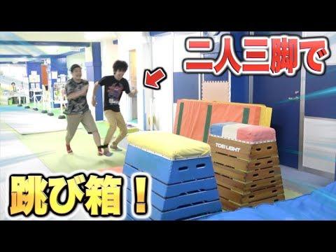 二人三脚で跳び箱を飛ぶことは出来るのか!?