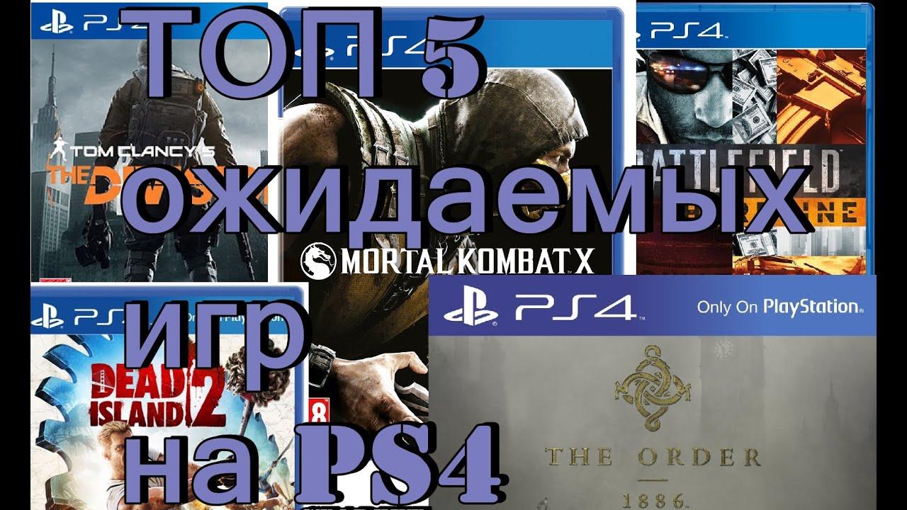 Топ 5 самых ожидаемых игра на PS4!