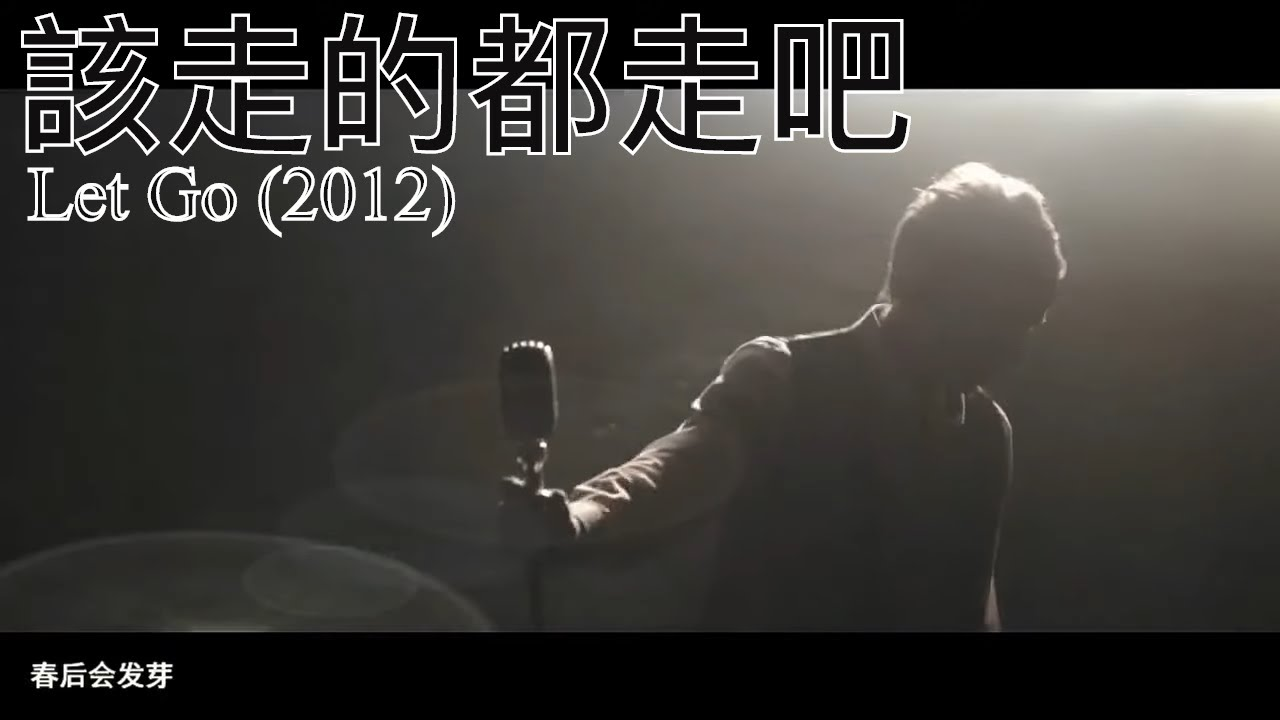 Hazza - Let Go (2012) Music Video (該走的都走吧)