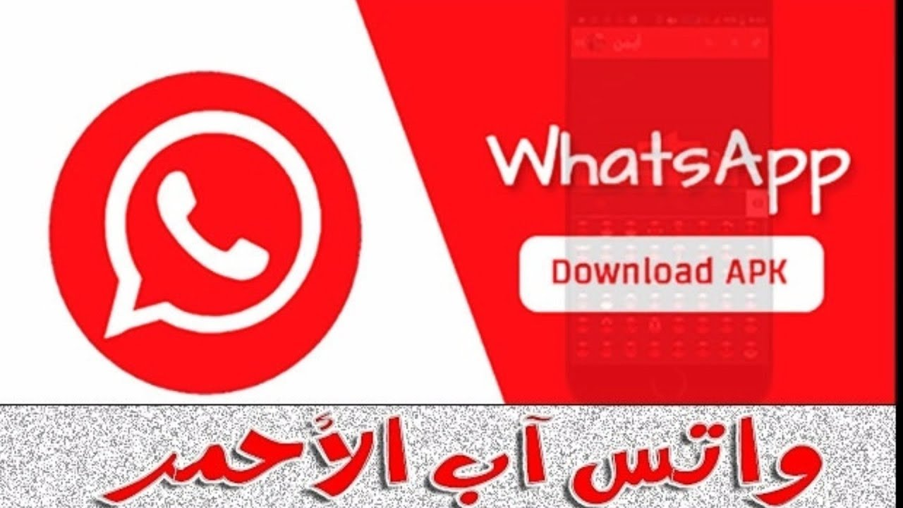 Photo of تحميل واتس اب الاحمر اخر تحديث مجانا 2020 WhatsApp Gold برابط مباشر – تحميل