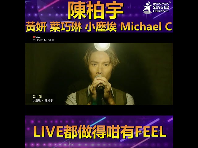 😇陳柏宇 黃妍 葉巧琳 小塵埃 Michael C 開LIVE都咁有FEEL~~😇😇😇