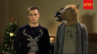Молодежка | Год коня