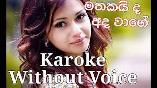 mathakaida-ada-wage-karoke-without-voice
