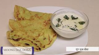 Moong Dal Dosa Recipe | मूंग दाल डोसा | Instant Dosa Recipe| Eng. & Hindi Subs