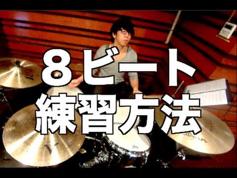 【ドラム練習】8ビートの叩き方|ABCミュージックスクール|初心者脱出⑤